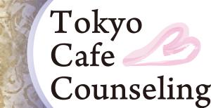 東京カフェカウンセリング|アダルトチルドレン、恋愛依存症など